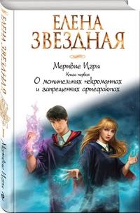 Мертвые игры: Книга 1: О мстительных некромантах и запрещенных артефак