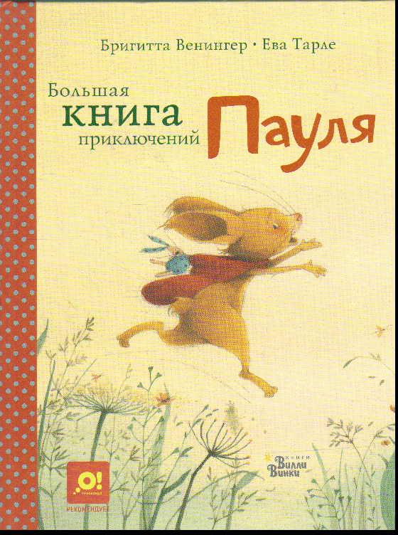Большая книга приключений Пауля