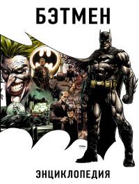 Бэтмен: Энциклопедия