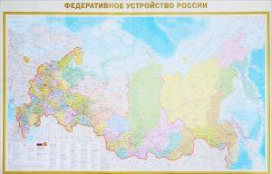 Карта Федеративное устройство России. Физическая карта России
