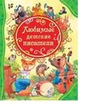 Любимые детские писатели