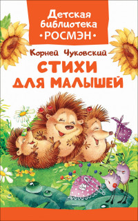 Стихи для малышей