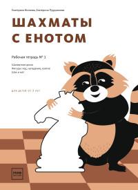 Шахматы с енотом: Рабочая тетрадь № 1