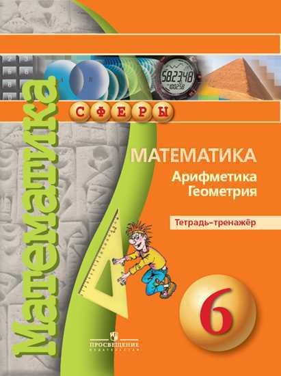 Математика. 6 класс: Арифметика. Геометрия: Тетрадь-тренажер