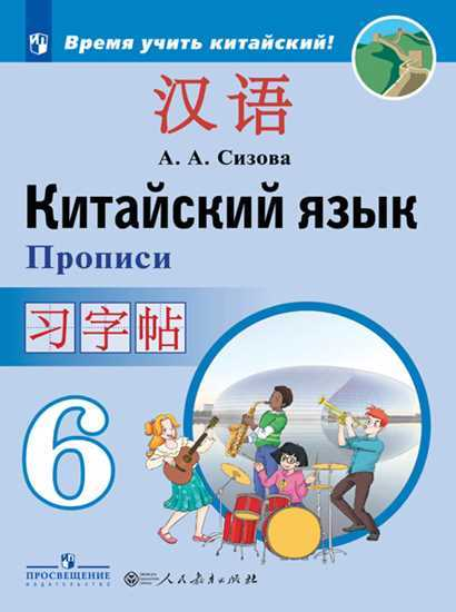 Китайский язык. 6 кл.: Второй иностранный язык: Прописи