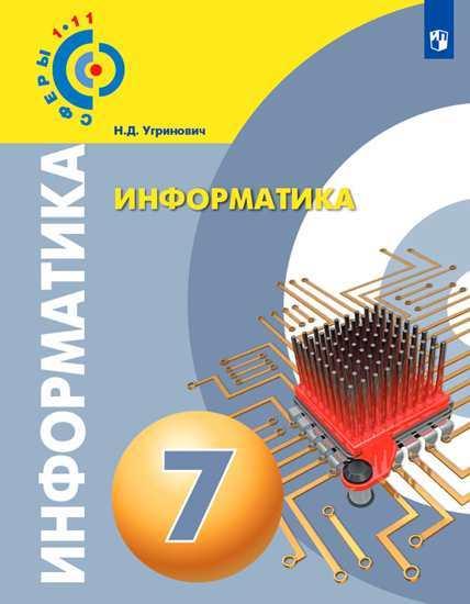 Информатика. 7 кл.: Учебное пособие