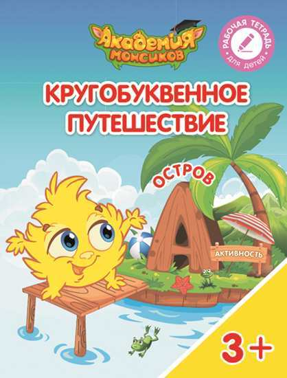 Кругобуквенное путешествие: Остров А: Рабочая тетрадь для детей