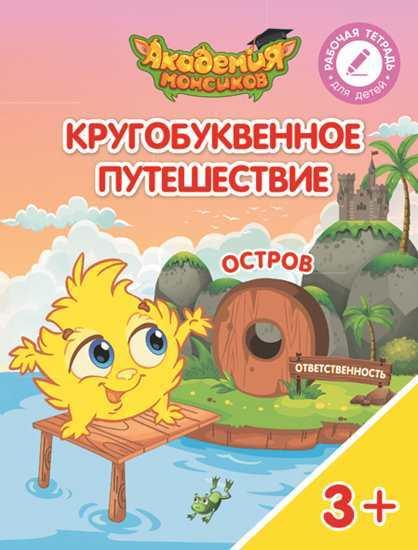Кругобуквенное путешествие: Остров О: Рабочая тетрадь для детей