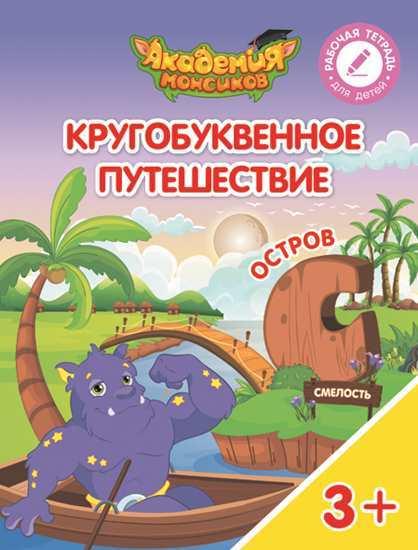 Кругобуквенное путешествие: Остров С: Рабочая тетрадь для детей
