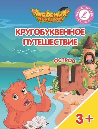 Кругобуквенное путешествие: Остров Ц: Рабочая тетрадь для детей