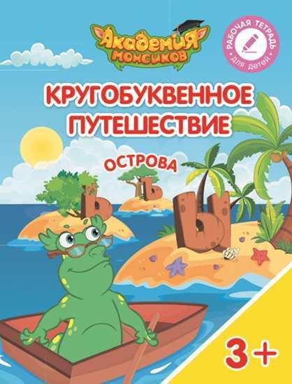 Кругобуквенное путешествие: Остров Ъ, Ы, Ь: Рабочая тетрадь для детей