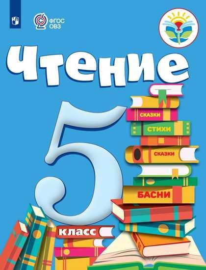 Чтение. 5 кл.: Учебник для общеобр. орган. реализ. адаптир. основ