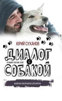 Диалог с собакой: Выбираем, воспитываем, дрессируем