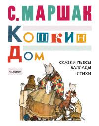 Кошкин дом: Сказки-пьесы, баллады, стихи