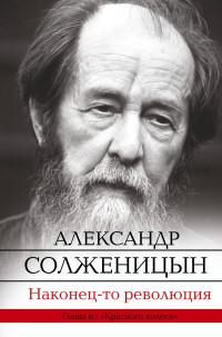 """Наконец-то революция: Главы из книги """"Красное Колесо"""""""