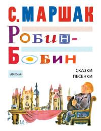 Робин-Бобин: Сказки, чешские и английские песенки, сказка-пьеса