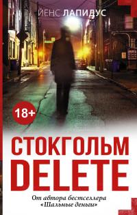 Стокгольм delete: Роман