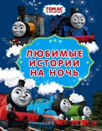 Томас и его друзья. Любимые истории на ночь: Сборник