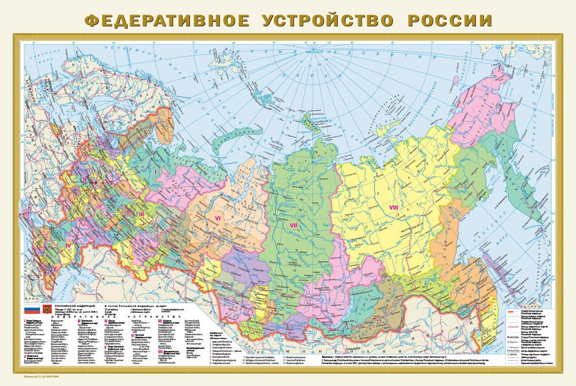 Карта Федеративное устройство России. Физическая карта России 1:10 000 000