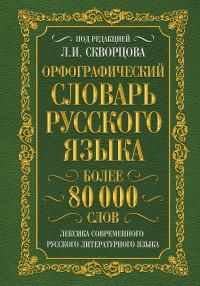 Орфографический словарь русского языка. Более 80 000 слов. Лексика современ