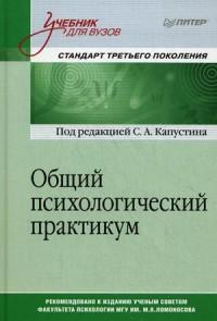 Общий психологический практикум: Учебник для вузов