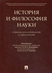 История и философия науки: Учебник для аспирантов и соискателей