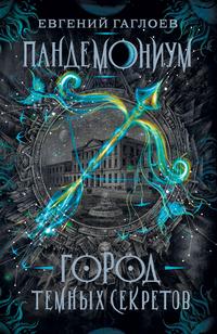 Город темных секретов: Роман