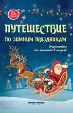 Путешествие по зимним праздникам: энциклопедия для малышей