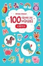 100 наклеек для малыша: Азбука