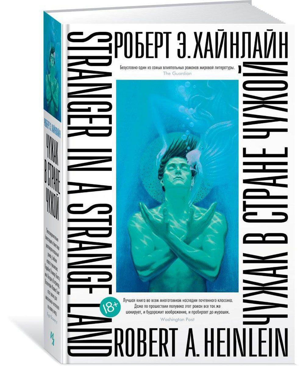 Чужак в стране чужой: Роман