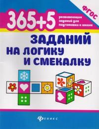 365+5 заданий на логику и смекалку
