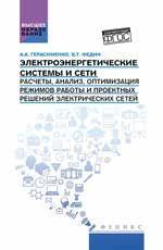 Электроэнергетические системы и сети: учеб. пособие ФГОС