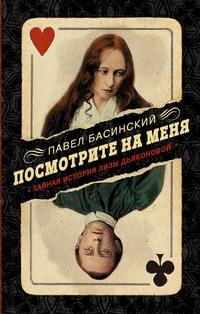 Посмотрите на меня: Тайная история Лизы Дьяконовой