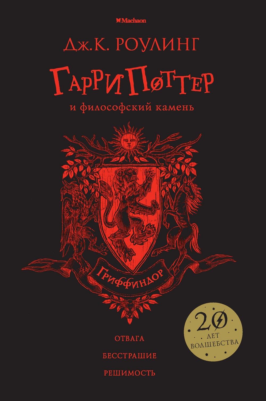 Гарри Поттер и философский камень: Гриффиндор