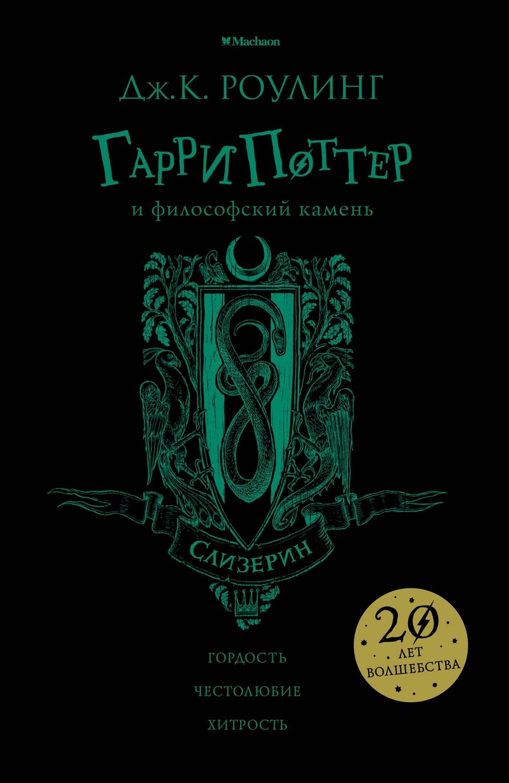 Гарри Поттер и философский камень: Слизерин