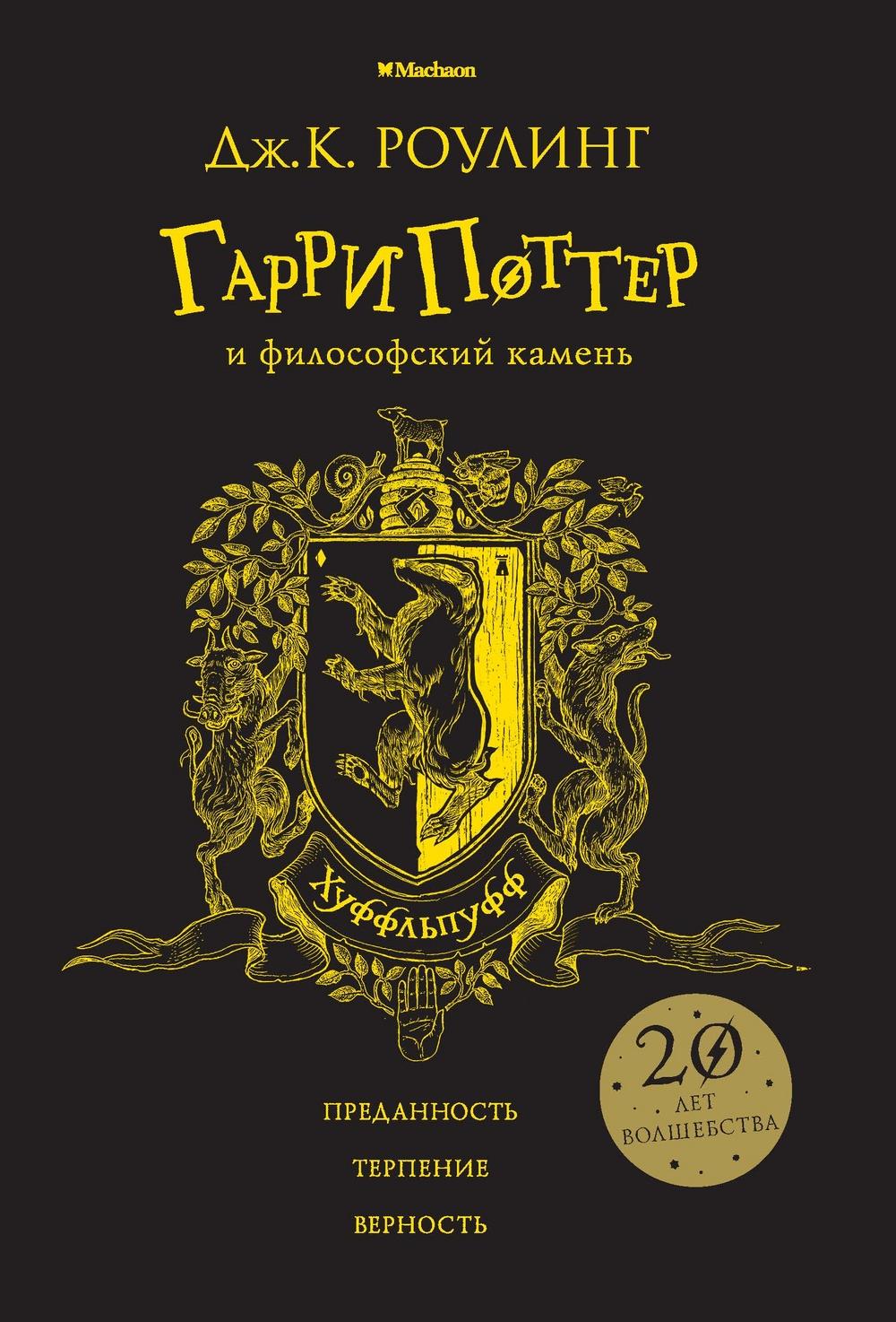 Гарри Поттер и философский камень: Хуффльпуфф