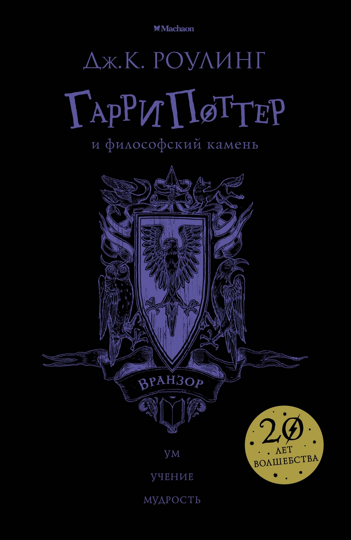 Гарри Поттер и философский камень: Вранзор