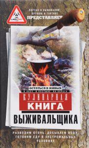 Кулинарная книга выживальщика