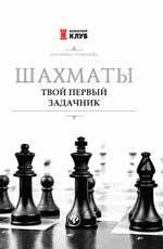 Шахматы. Твой первый задачник
