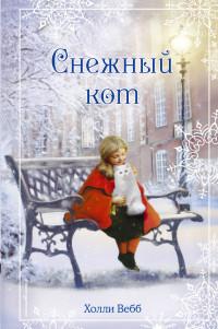 Рождественские истории. Снежный кот: Повесть