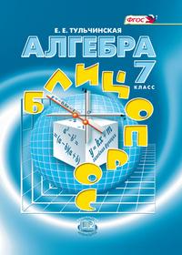 Алгебра. 7 кл.: Блицопрос: Пособие для учащихся (ФГОС) /+91685/