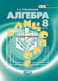 Алгебра. 8 кл.: Блицопрос: Пособие для учащихся ФГОС /+798415/