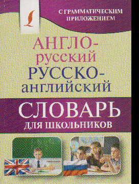 Англо-русский. Русско-английский словарь для школьников с граммат. прилож.