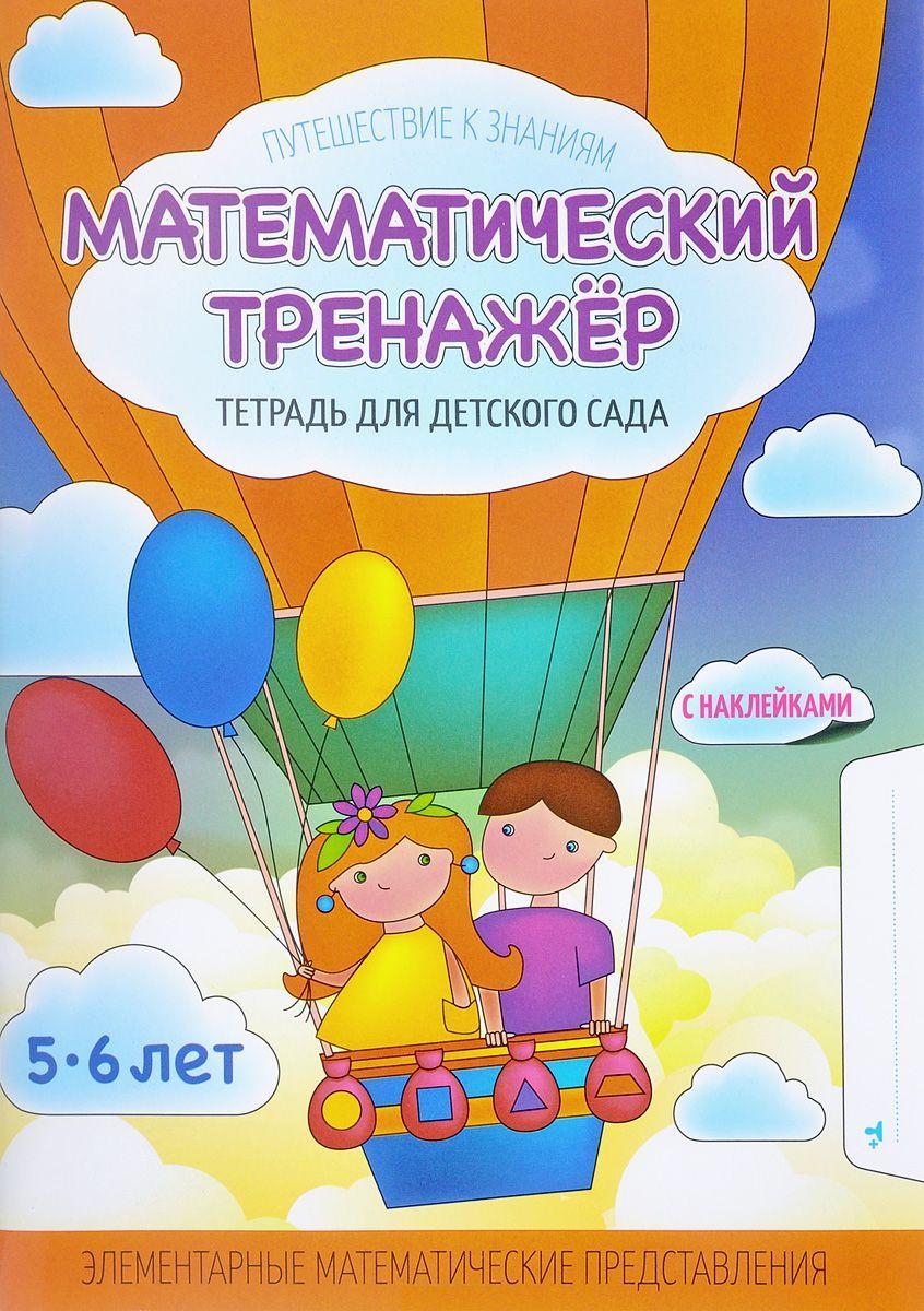 Математический тренажер: Тетрадь для детского сада (с наклейками)