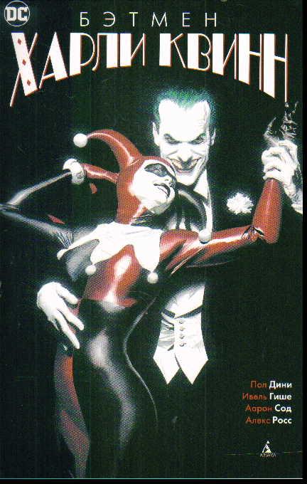 Бэтмен: Харли Квинн: графический роман