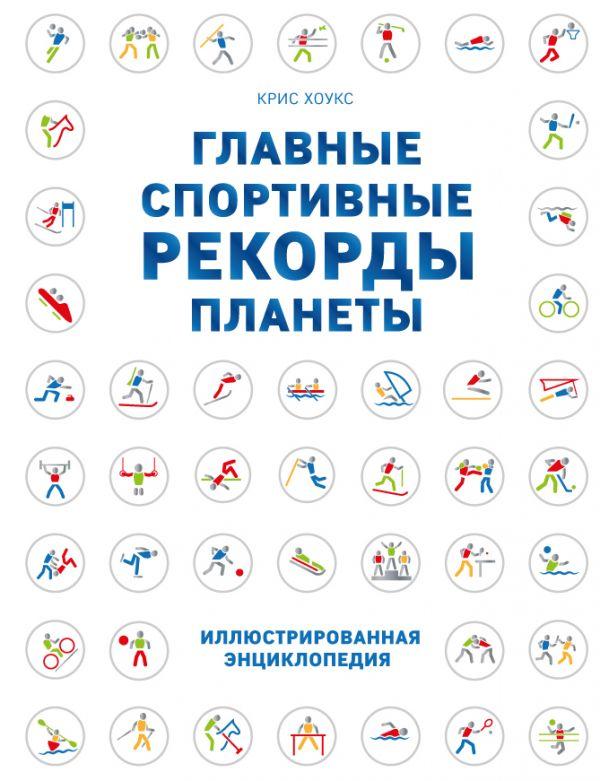 Главные спортивные рекорды планеты