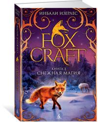 Foxcraft: Книга 3: Снежная магия