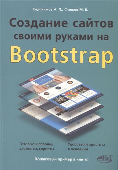 Создание сайтов своими руками на Bootstrap