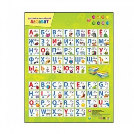 Плакат Алфавит А2 разрезной шары