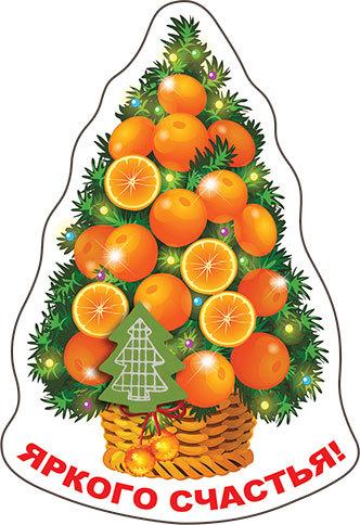 Магнит 51.11.737 Яркого счастья! винил елка в мандаринах